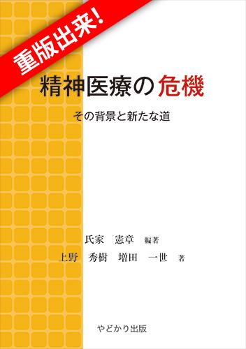 精神医療の危機(表紙)500重版出来!