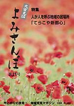yomisanpo_21