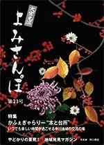 yomisanpo_23_s
